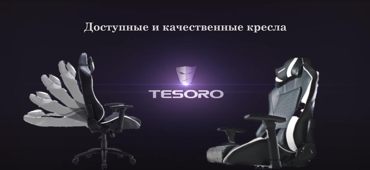 Кресла Tesoro